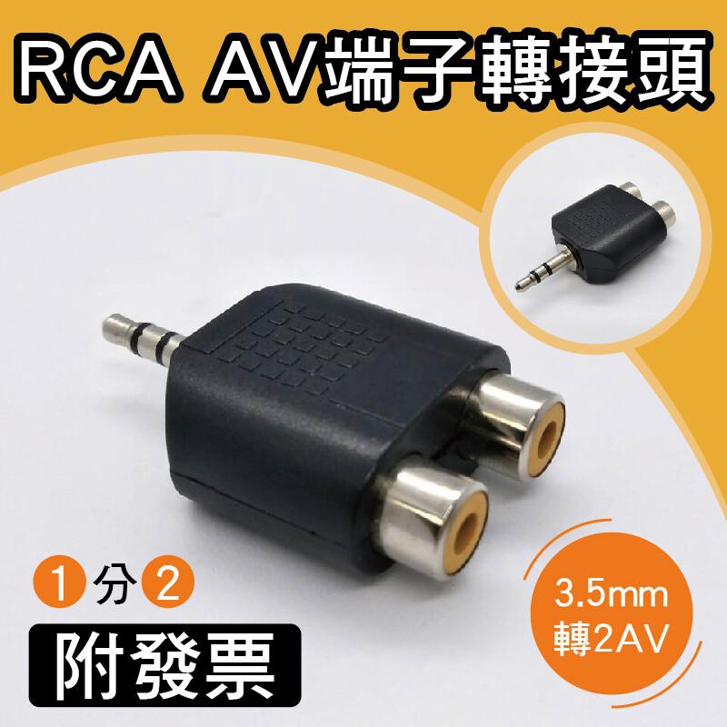 rca 3.5mm 公頭轉2rca母座 1公轉2母 rca av端子轉接頭 1分2 av音源接頭