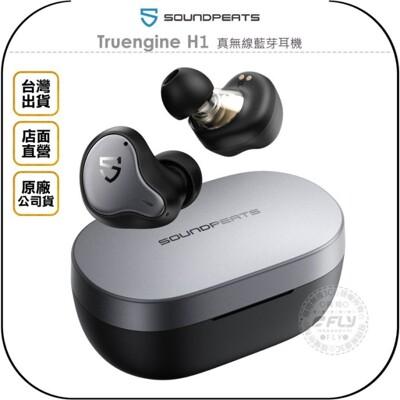 《飛翔無線3C》SoundPeats Truengine H1 真無線藍芽耳機◉公司貨◉藍牙通話 (8.3折)