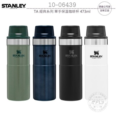 STANLEY 10-06439 TA 經典系列 單手保溫咖啡杯 473ml (7.4折)