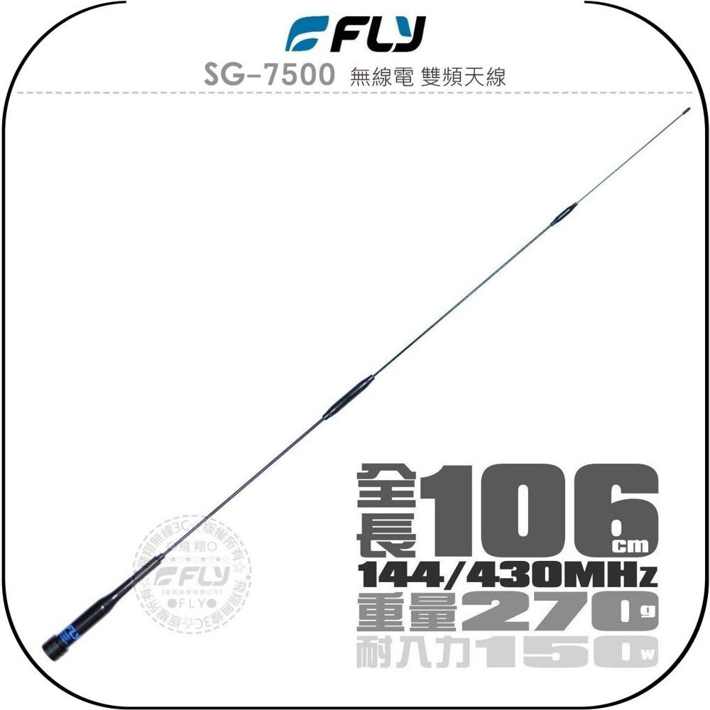 fly sg-7500 無線電 雙頻天線公司貨106cm 黑色 車機收發 對講機外接sg750