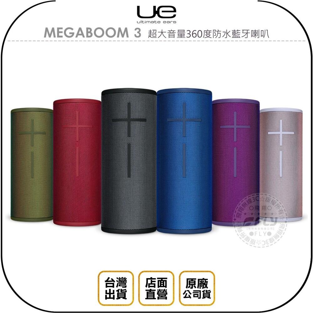 飛翔無線3cultimate ears ue megaboom 3 超大音量360度防水藍牙喇叭