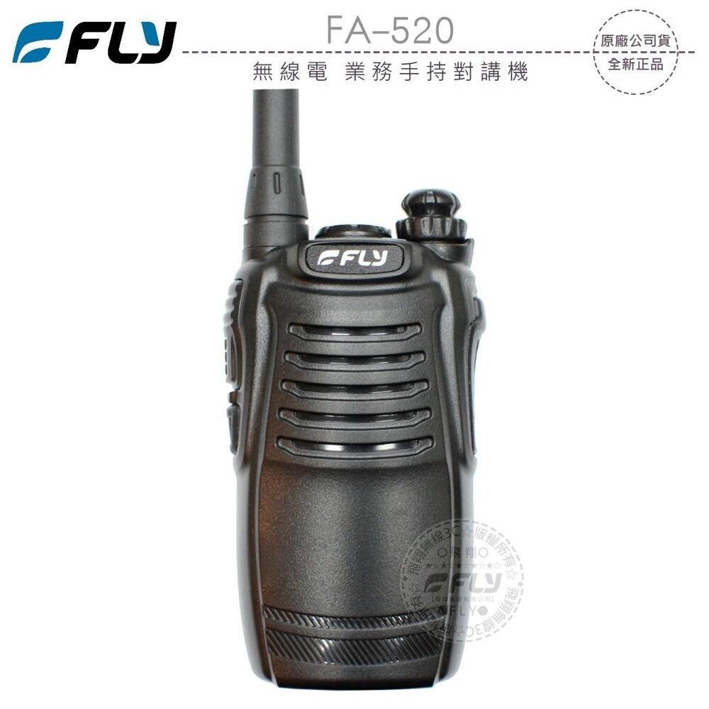 fly fa-520 無線電 業務手持對講機公司貨商用通信 餐廳通話 會場活動fa520