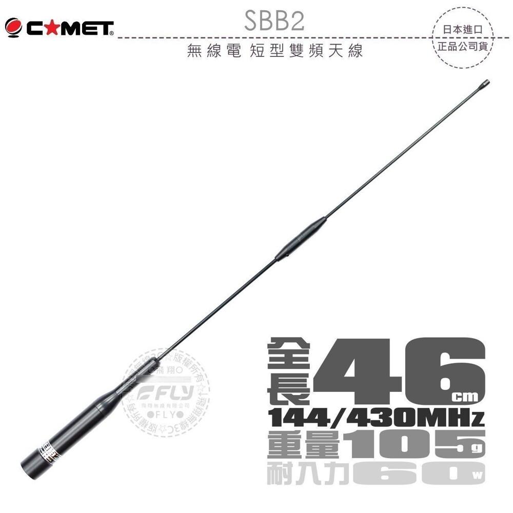 comet sbb2 無線電 短型雙頻天線公司貨46cm 車機收發 對講機外接