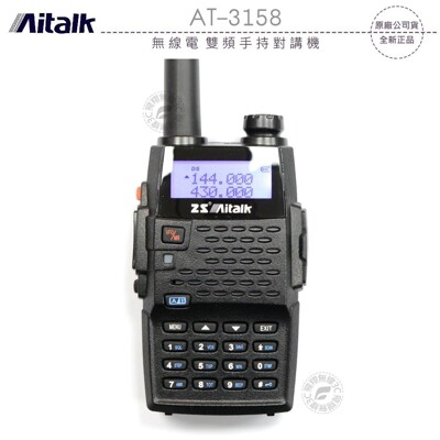 Aitalk AT-3158 無線電 雙頻手持對講機│公司貨│送手持麥克風│出遊跟車 2 直購 (8.3折)