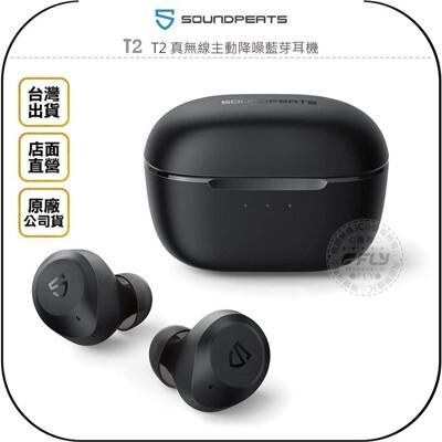 《飛翔無線3C》SoundPeats T2 真無線主動降噪藍芽耳機◉公司貨◉藍牙通話◉通透模式 (8.4折)