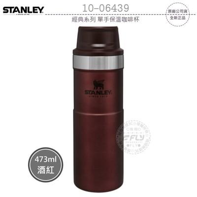 STANLEY 10-06439 經典系列 單手保溫咖啡杯 473ml 酒紅特別色│公司貨│ (6.7折)