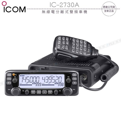 ICOM IC-2730A 無線電分離式雙頻車機│公司貨│日本原裝 對講通信│IC-2730 (6.2折)