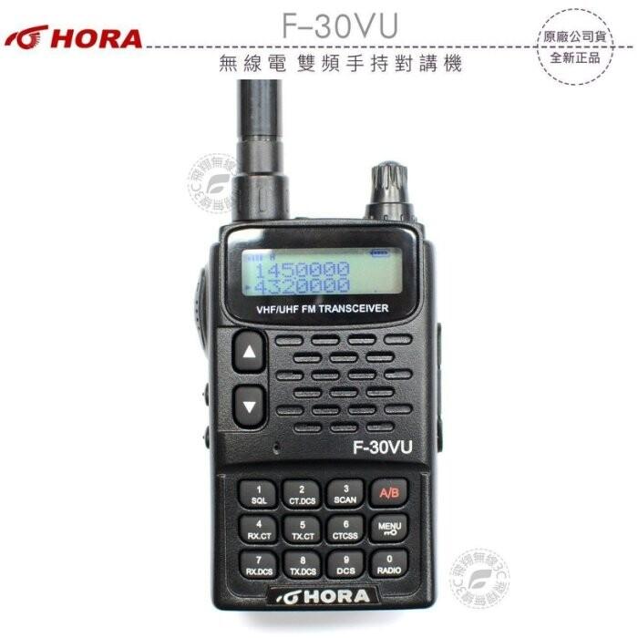 hora f-30vu 無線電 雙頻手持對講機公司貨贈禮三選一plus 今年最