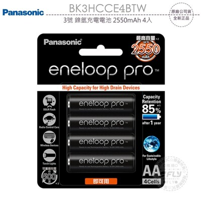 panasonic 國際牌 bk3hcce4btw 3號 鎳氫充電電池 2550mah 4入公司貨 (6.7折)