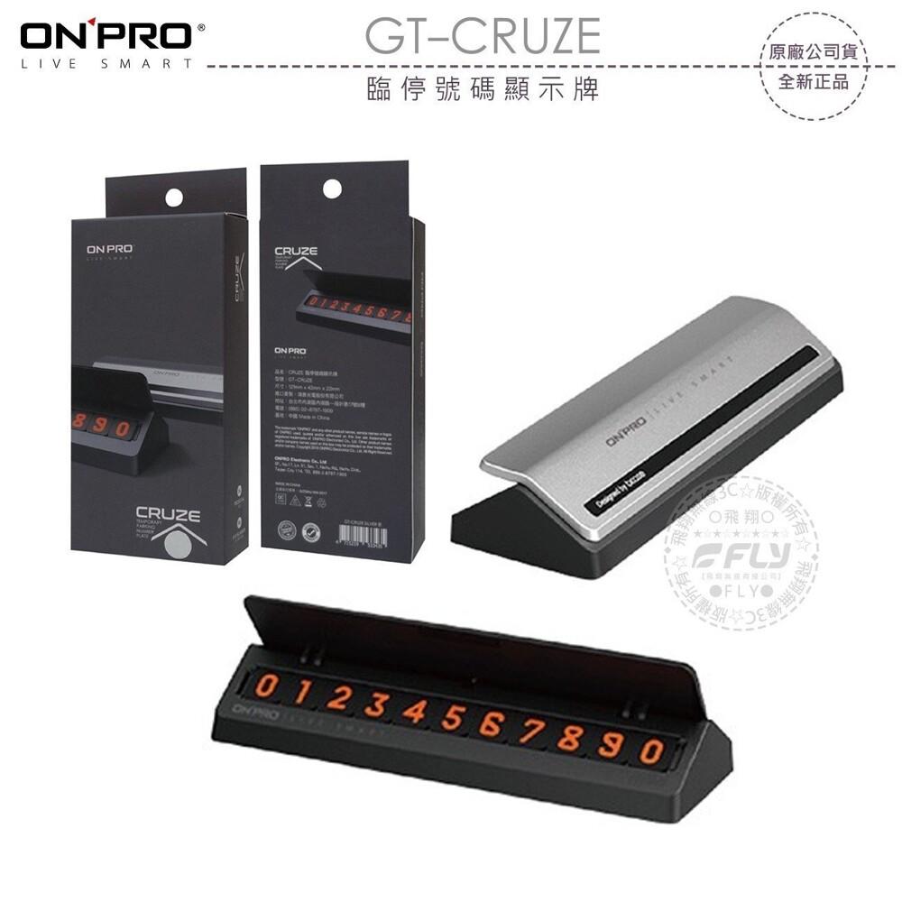 onpro gt-cruze 臨停號碼顯示牌公司貨暫停手機號碼座