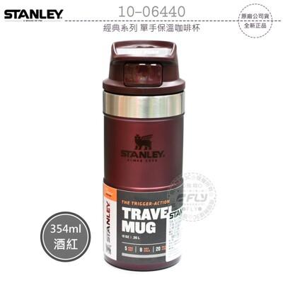STANLEY 10-06440 經典系列 單手保溫咖啡杯 354ml 酒紅特別色│公司貨│ (7.5折)