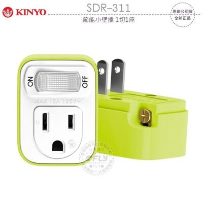 kinyo 耐嘉 sdr-311 節能小壁插 1切1座公司貨台灣製造 電源轉換頭 家用插座 (6.1折)
