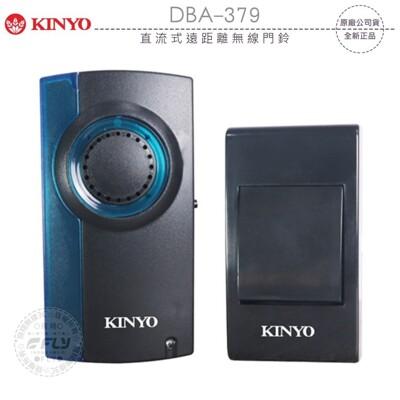 kinyo 耐嘉 dba-379 直流式遠距離無線門鈴 (6.7折)