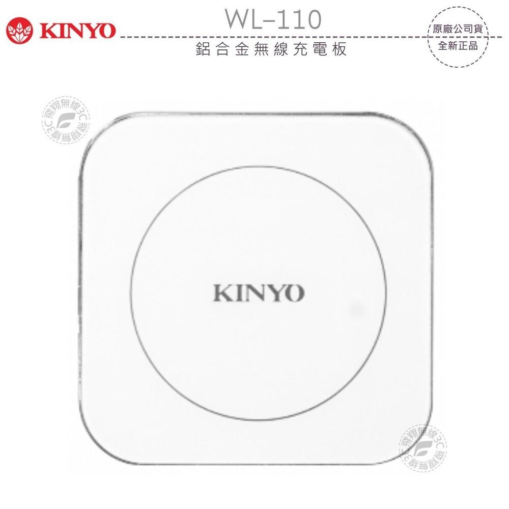 kinyo 耐嘉 wl-110 鋁合金無線充電板公司貨鋁合金 10.8w大功率
