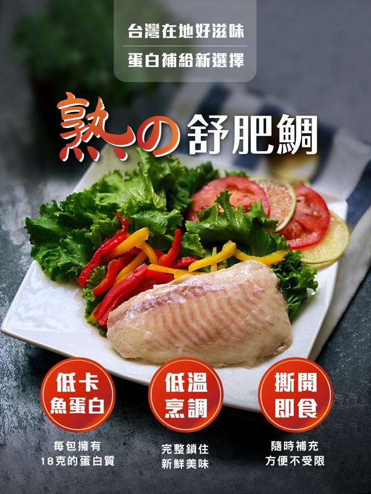 up舒肥首選舒肥鯛魚即食包(100g5%)