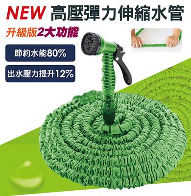 超級彈力加壓伸縮水管組 (3.4折)