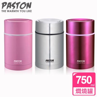 PASTON不鏽鋼真空斷熱悶燒保溫罐(750ml) (3.6折)
