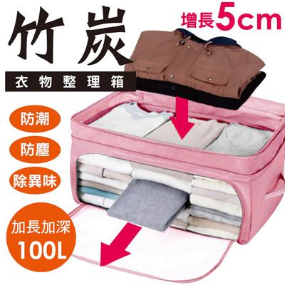 巨無霸加大款竹炭收納箱100L (4.1折)