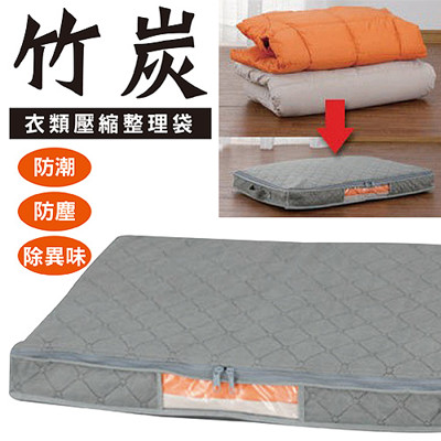 日式3D立體竹炭衣物壓縮袋棉被收納袋 (4.1折)