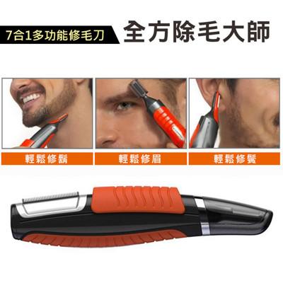 除毛器男女7in1多功能除毛器修眉刮鬍腋毛腳毛鼻毛理髮修毛刀 (4.4折)