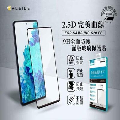 SAMSUNG Galaxy S20 FE 5G ( SM-G781B ) 6.5 吋  滿版玻璃 (4折)