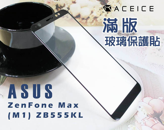 asus zenfone max (m1) zb555kl (  5.5 吋  ) 滿版玻璃保護貼