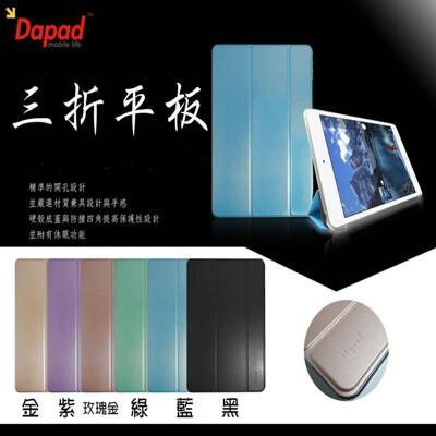 SAMSUNG  Galaxy Tab S3 ( T825 )  9.7吋  三折皮套-側翻皮套 (4.9折)