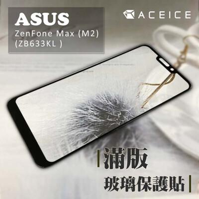 ASUS ZenFone Max M2 ZB633KL ( 6.3吋 ) 滿版玻璃保護貼 (4折)