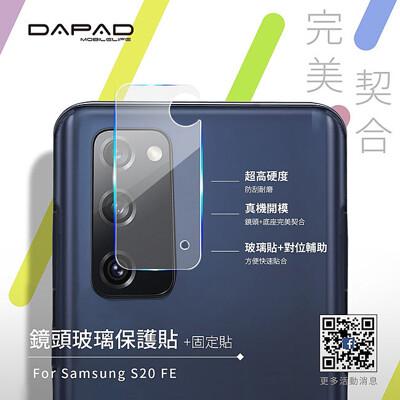 SAMSUNG Galaxy S20 FE 5G ( G781B ) 6.5 吋 - 鏡頭保護貼 (5折)