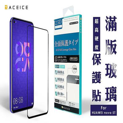 ACEICE  HUAWEI nova 5T ( 6.26 吋 )   滿版玻璃保護貼 (4折)