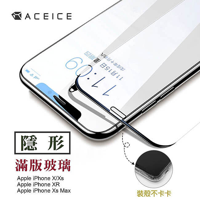 apple iphone xs max ( 6.5吋 ) 隱形滿版-玻璃保護貼