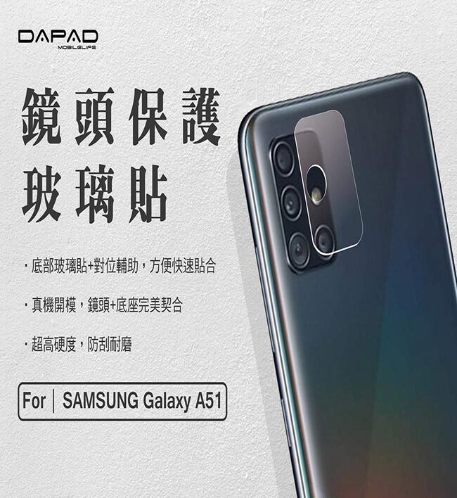 dapad  samsung galaxy a51 ( a515f ) 6.5 吋 - 鏡頭保護貼