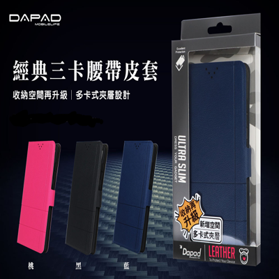 SAMSUNG Galaxy A20 / A30  ( 6.4吋 ) 經典款( 三卡腰帶 )側掀皮套 (5折)