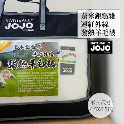 【NATURALLY JOJO】台灣製造 頂級奈米銀纖維遠紅外線發熱羊毛被 (單人4.5X6.5尺) (4.9折)