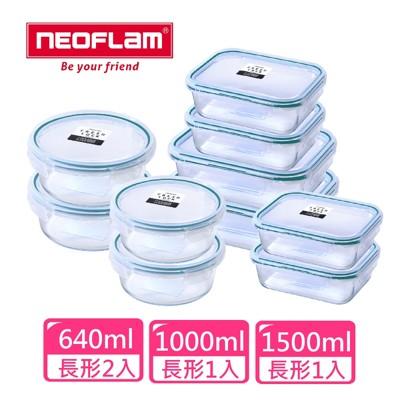 韓國NEOFLAM 微烤兩用耐熱玻璃保鮮盒經典10件組 (2折)