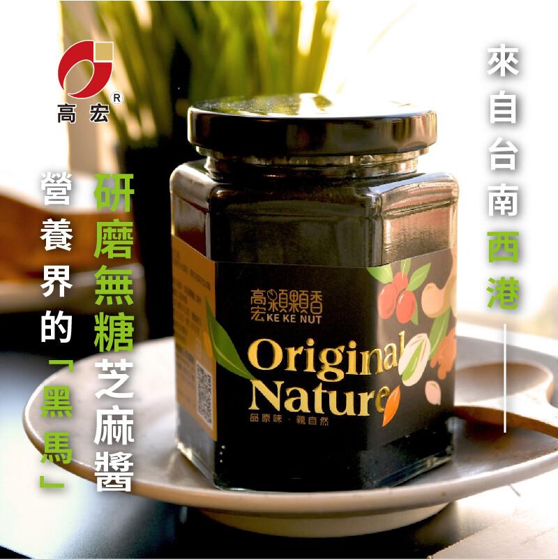 高宏國際100%台灣養生美食-黑芝麻醬250g(1入/3入/5入任選組合)