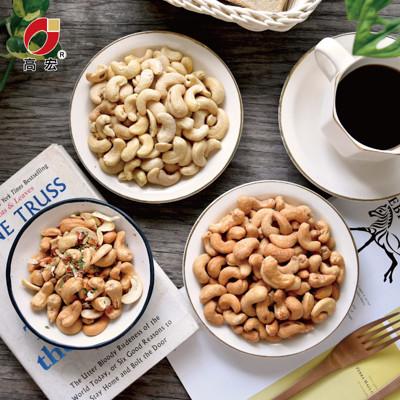 四大堅果之一腰果Cashew Nuts,腰窕淑女供不應求原味腰果/蜜汁腰果/香蔥腰果【高宏國際】 (4.3折)