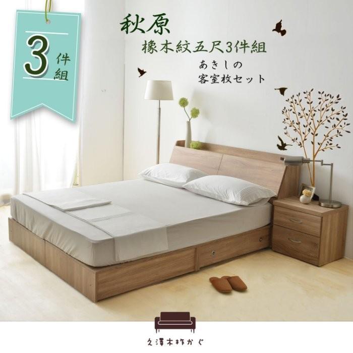 uho秋原-橡木紋5尺雙人3件組(收納床底+床頭箱+床頭櫃)