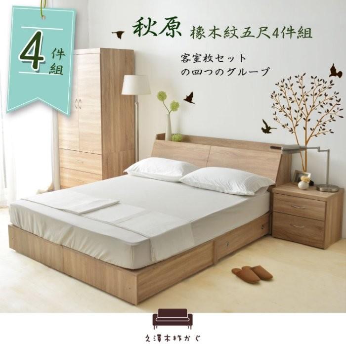 uho秋原-橡木紋5尺雙人4件組i(收納床底+床頭箱+衣櫥+床頭櫃)