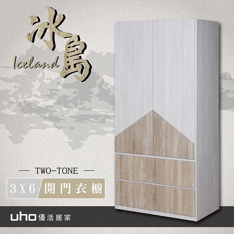 uho冰島3x6開門衣櫥(漂流木色)