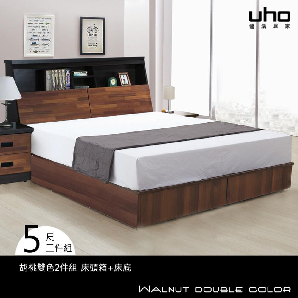 uho胡桃雙色5尺2件組(床頭箱+床底)
