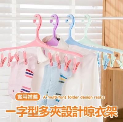 防風牢固卡扣8夾曬衣架 (1.3折)