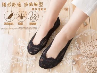 蕾絲花邊透氣防滑隱形襪 (1.6折)
