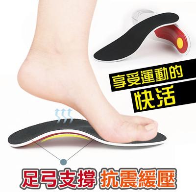 第2代 扁平足 足弓支撐鞋墊(雙) (1.6折)