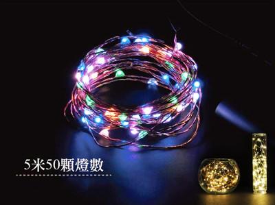 LED 燈飾燈串-50燈可以隨意造型 (2.5折)