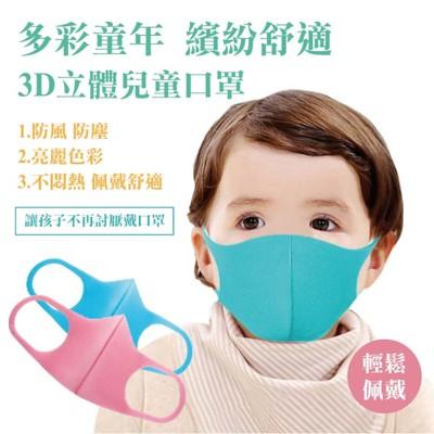 兒童海棉立體口罩防霧霾防塵可水洗 (枚) (0.7折)