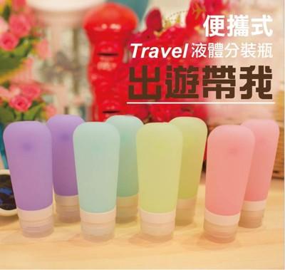 便攜矽膠旅行分裝瓶 (1.2折)