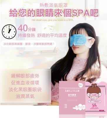 速效級超持久蒸氣眼罩 (2.1折)