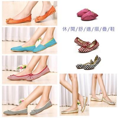 休閒舒適摺疊鞋 (2.3折)