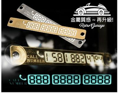 夜光臨時停車牌 (2.8折)